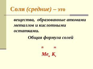 Соли (средние) – это вещества, образованные атомами металлов и кислотными ост