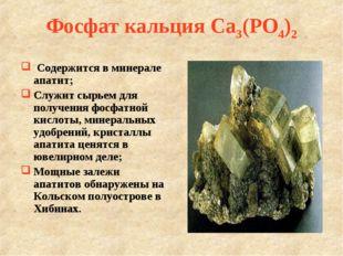Фосфат кальция Ca3(PO4)2 Содержится в минерале апатит; Служит сырьем для полу