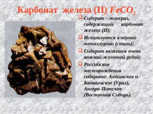 Карбонат железа (II) FeCO3 Сидерит – минерал, содержащий карбонат железа (II)