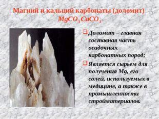 Магний и кальций карбонаты (доломит) MgCO3 CaCO3 Доломит – главная составная