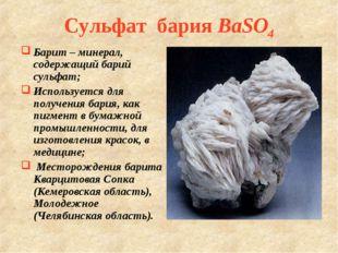 Сульфат бария BaSO4 Барит – минерал, содержащий барий сульфат; Используется д