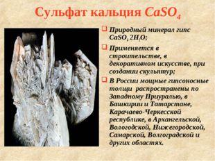 Сульфат кальция CaSO4 Природный минерал гипс CaSO4 2H2O; Применяется в строит