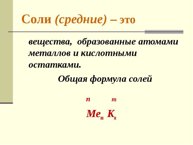 Соли (средние) – это вещества, образованные атомами металлов и кислотными ост...