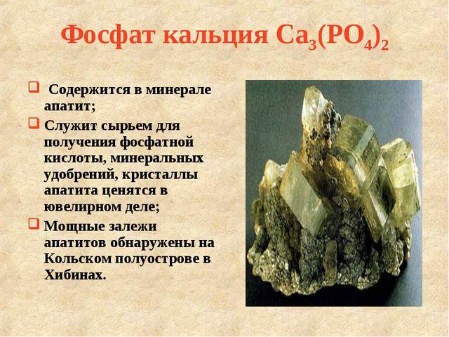 Фосфат кальция Ca3(PO4)2 Содержится в минерале апатит; Служит сырьем для полу...