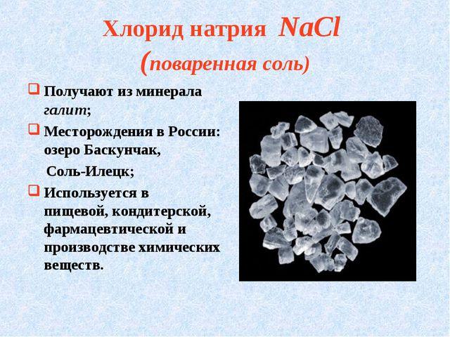 Хлорид натрия NaCl (поваренная соль) Получают из минерала галит; Месторождени...
