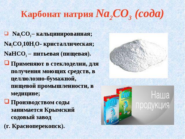Карбонат натрия Na2CO3 (сода) Na2CO3 – кальцинированная; Na2CO310H2O- кристал...