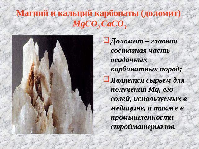 Магний и кальций карбонаты (доломит) MgCO3 CaCO3 Доломит – главная составная...