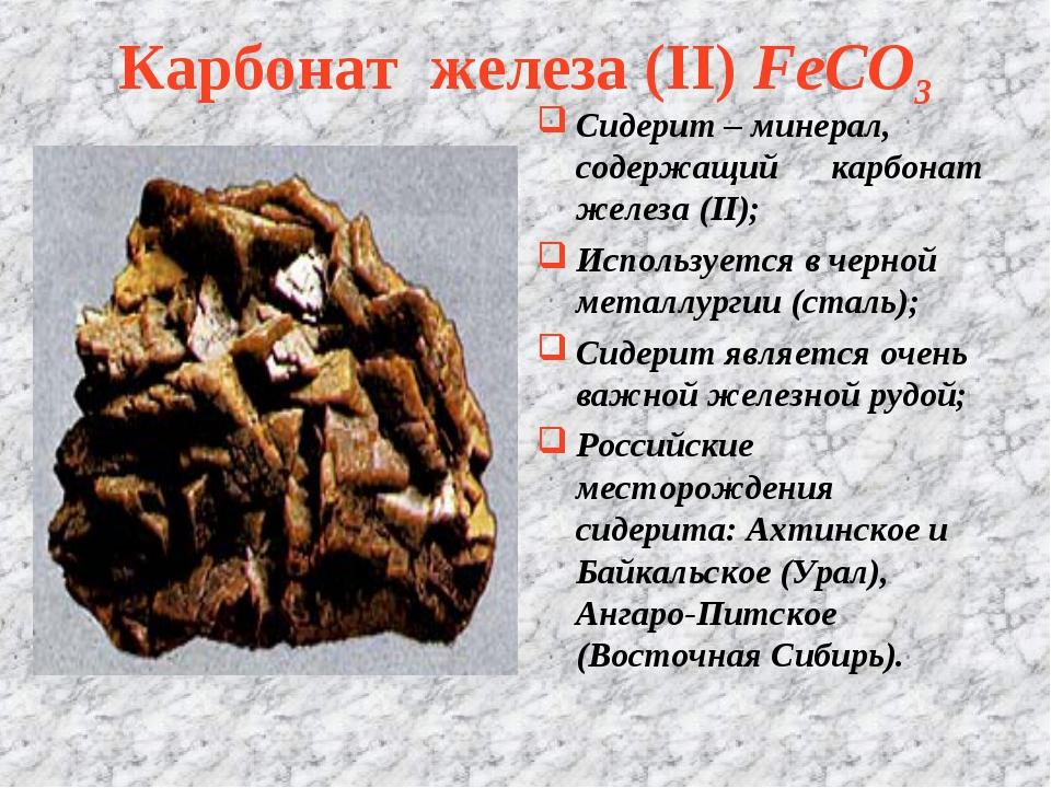 Карбонат железа (II) FeCO3 Сидерит – минерал, содержащий карбонат железа (II)...