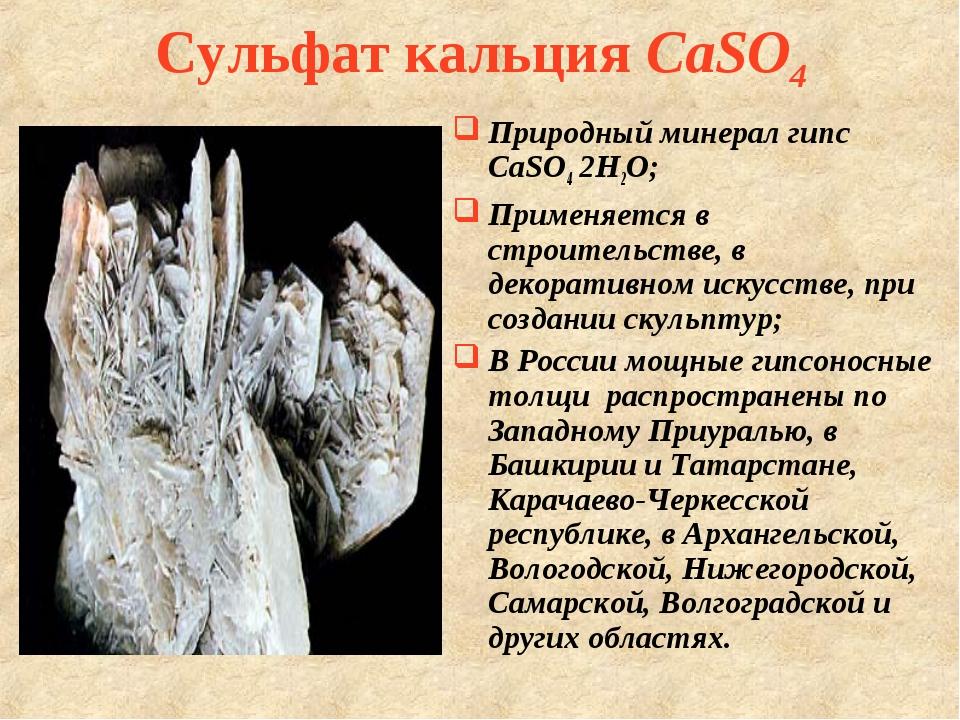 Сульфат кальция CaSO4 Природный минерал гипс CaSO4 2H2O; Применяется в строит...