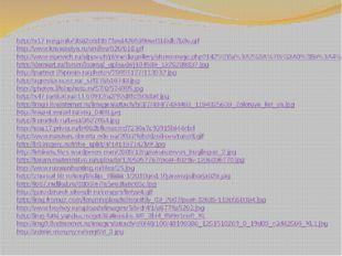 http://s17.rimg.info/3b82cdd3b73eef426539eed1b5db7b3e.gif http://www.krasotul