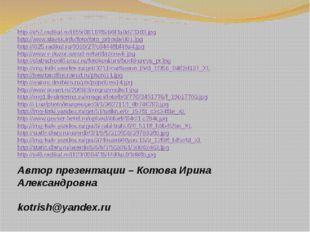 Автор презентации – Котова Ирина Александровна kotrish@yandex.ru http://s57.r