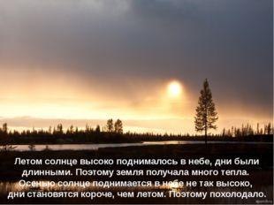 Летом солнце высоко поднималось в небе, дни были длинными. Поэтому земля полу