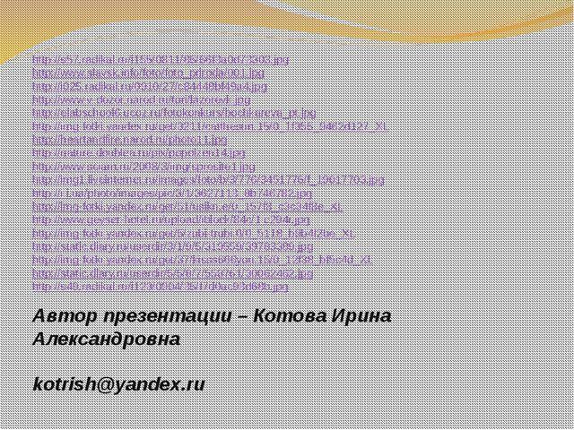 Автор презентации – Котова Ирина Александровна kotrish@yandex.ru http://s57.r...