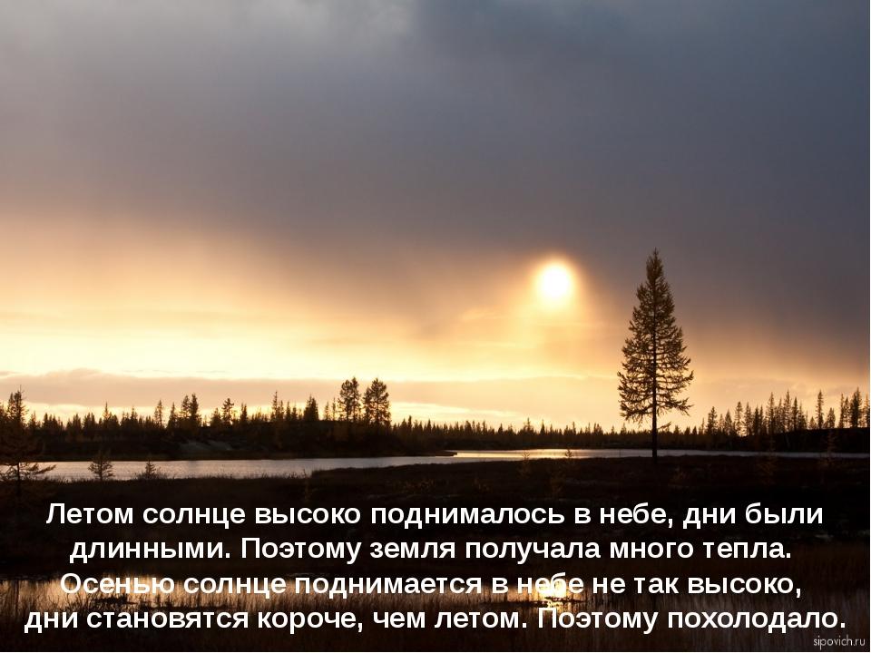 Летом солнце высоко поднималось в небе, дни были длинными. Поэтому земля полу...