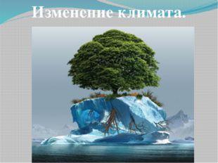Изменение климата.
