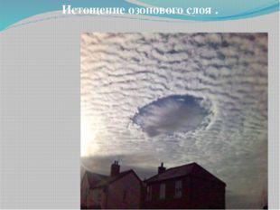 Истощение озонового слоя .