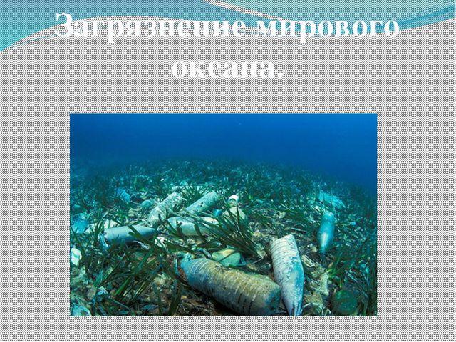 Загрязнение мирового океана.