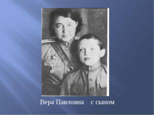 Вера Павловна с сыном