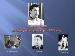 Е.Евтушенко Р. Гамзатов В. Соколов