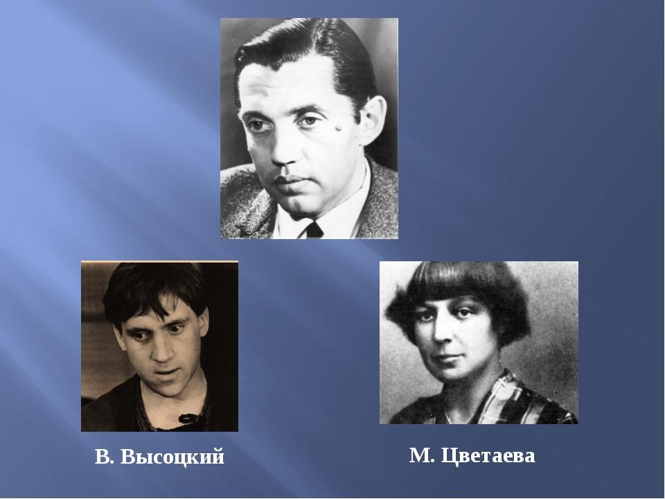 В. Высоцкий М. Цветаева