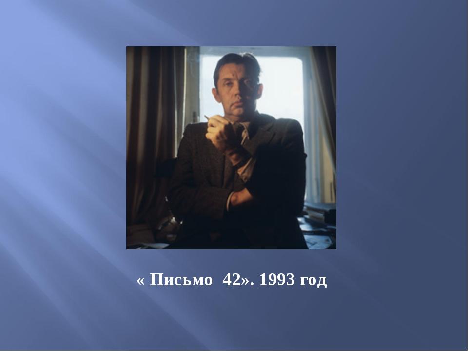 « Письмо 42». 1993 год