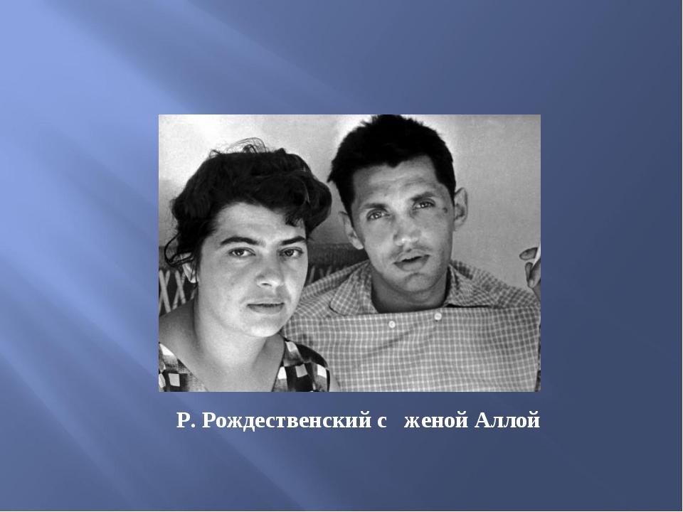 Р. Рождественский с женой Аллой