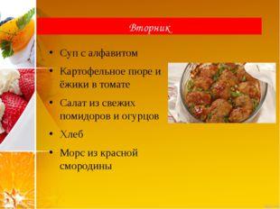 Вторник Суп с алфавитом Картофельное пюре и ёжики в томате Салат из свежих по