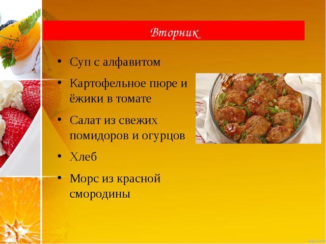 Вторник Суп с алфавитом Картофельное пюре и ёжики в томате Салат из свежих по...