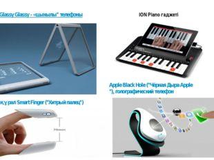"""Glassy Glassy - «шынылы"""" телефоны Өлшеуіш құрал Smart Finger (""""Хитрый палец"""""""