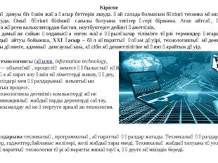Ақпарат технологиясы(ағылш.information technology, қысқ.IT) — объектінің,