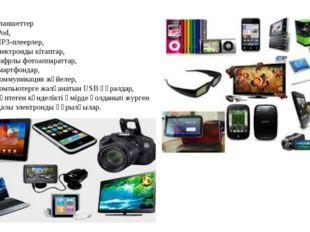 планшеттер iPod, МР3-плеерлер, электронды кітаптар, цифрлы фотоаппараттар, с