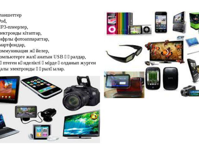 планшеттер iPod, МР3-плеерлер, электронды кітаптар, цифрлы фотоаппараттар, с...