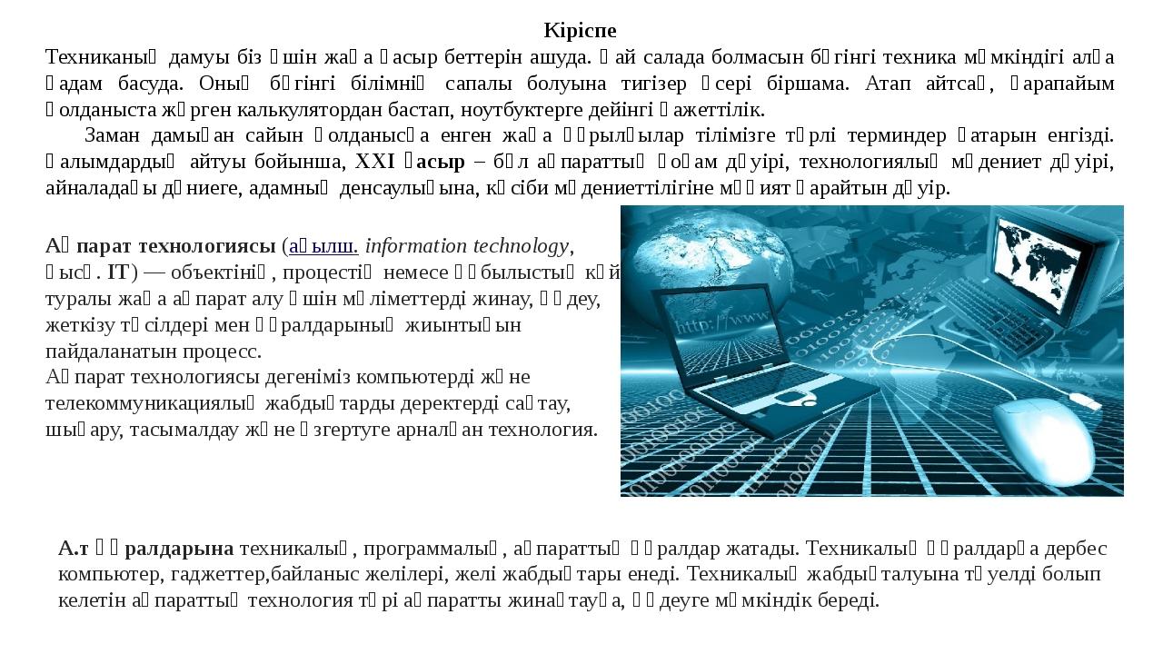 Ақпарат технологиясы(ағылш.information technology, қысқ.IT) — объектінің,...