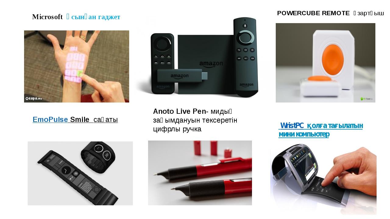Microsoft ұсынған гаджет POWERCUBE REMOTE ұзартқыш Anoto Live Pen- мидың зақы...