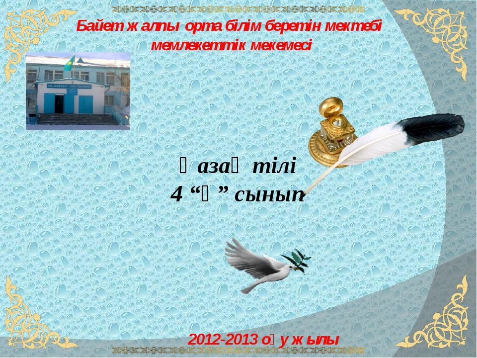 """Қазақ тілі 4 """"ә"""" сынып Байет жалпы орта білім беретін мектебі мемлекеттік ме..."""