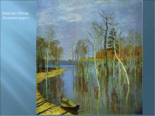 Левитан «Весна. Большая вода»»