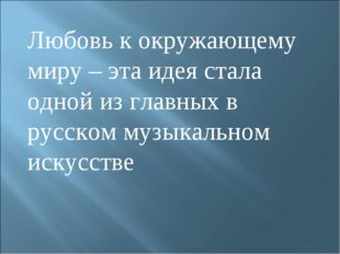Любовь к окружающему миру – эта идея стала одной из главных в русском музыкал