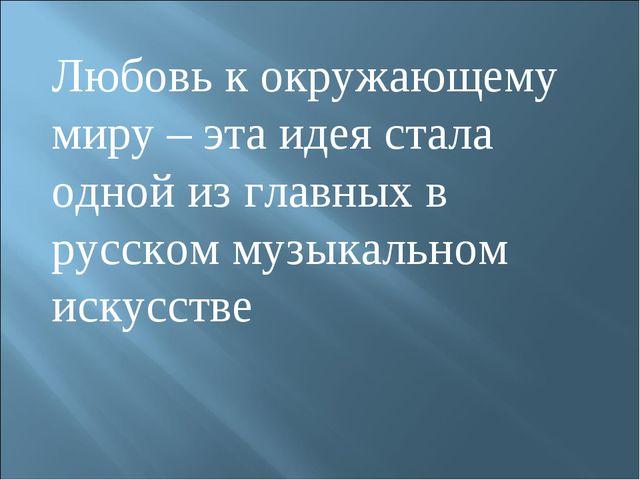 Любовь к окружающему миру – эта идея стала одной из главных в русском музыкал...
