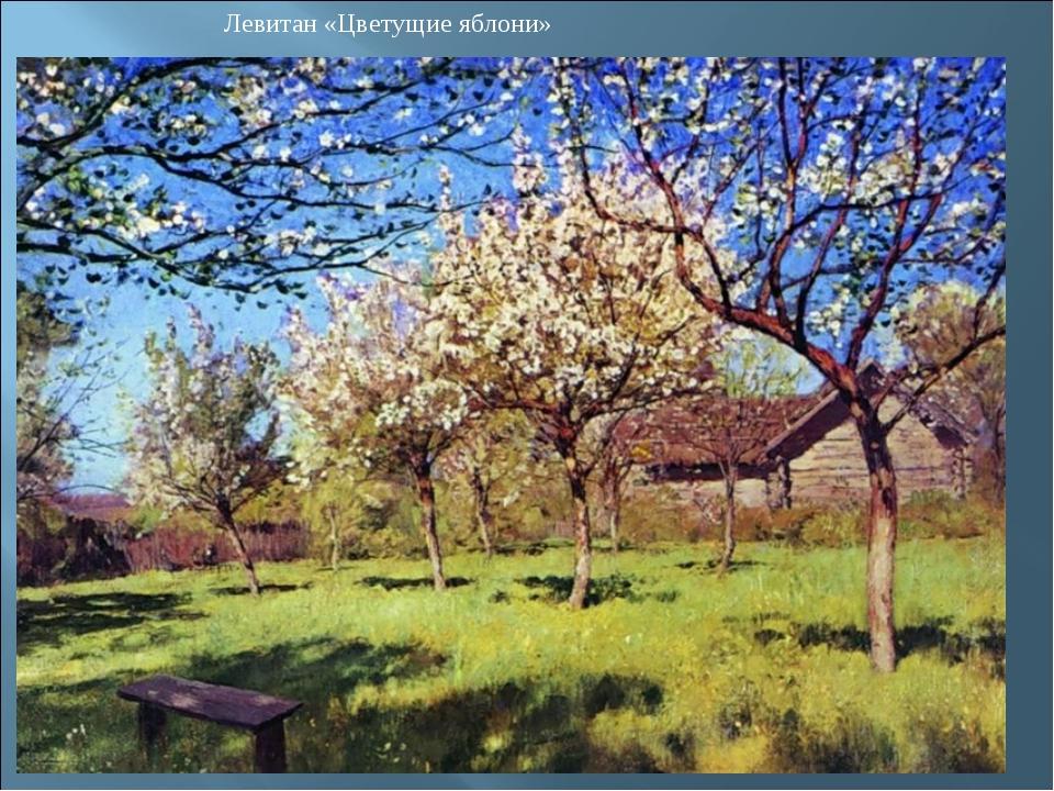 Левитан «Цветущие яблони»