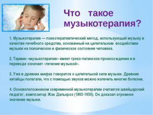 Что такое музыкотерапия? 1. Музыкотерапия — психотерапевтический метод, испол