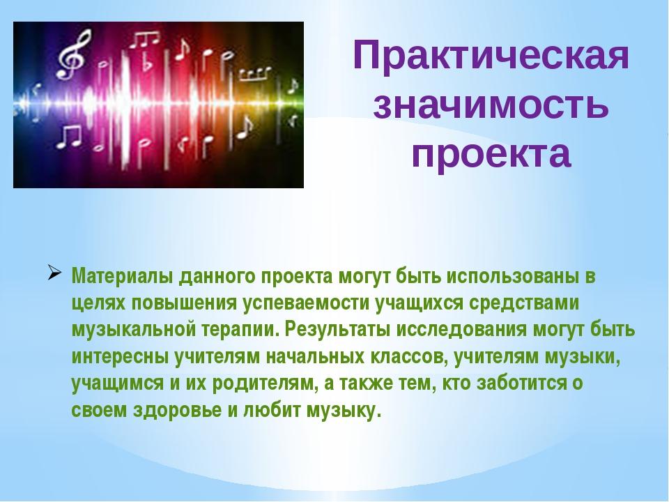 Практическая значимость проекта Материалы данного проекта могут быть использо...