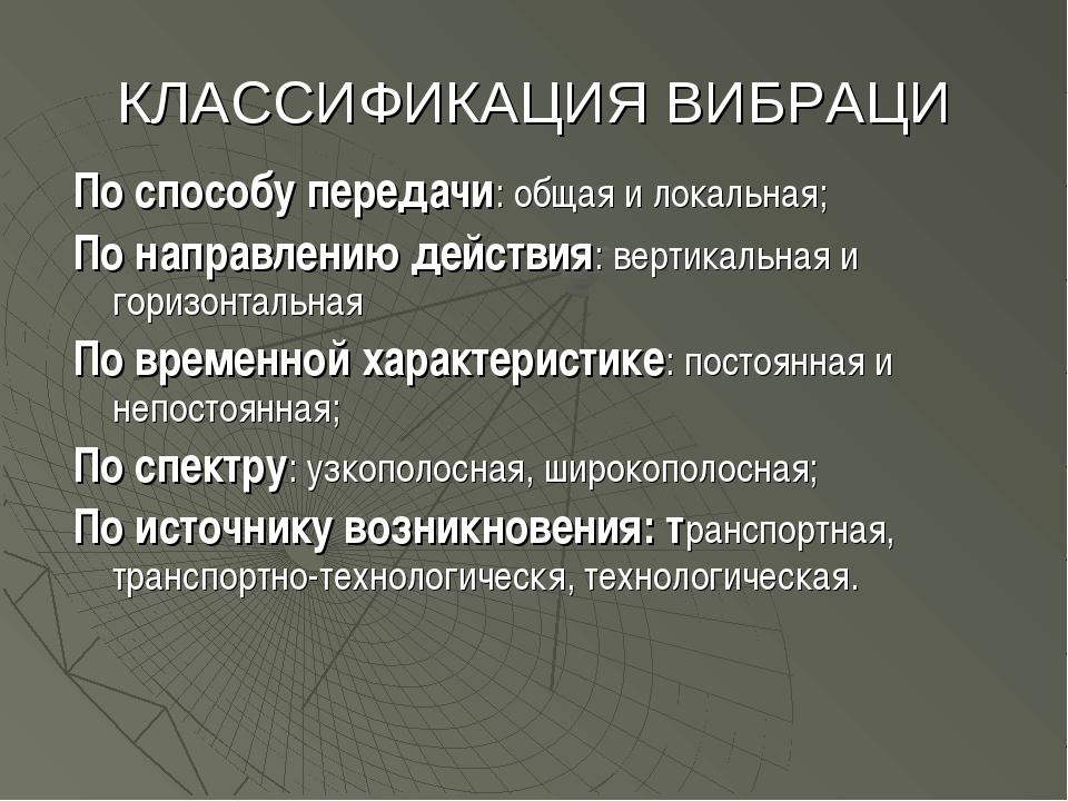 КЛАССИФИКАЦИЯ ВИБРАЦИ По способу передачи: общая и локальная; По направлению...