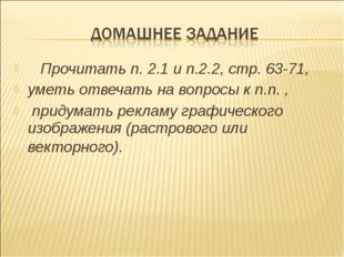 Прочитать п. 2.1 и п.2.2, стр. 63-71, уметь отвечать на вопросы к п.п. , при