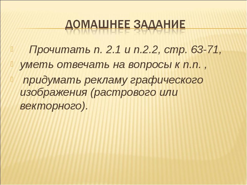 Прочитать п. 2.1 и п.2.2, стр. 63-71, уметь отвечать на вопросы к п.п. , при...