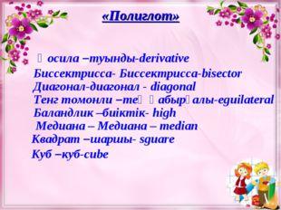 «Полиглот» Куб –куб-cube Медиана – Медиана – median Биссектрисса- Биссектрисс
