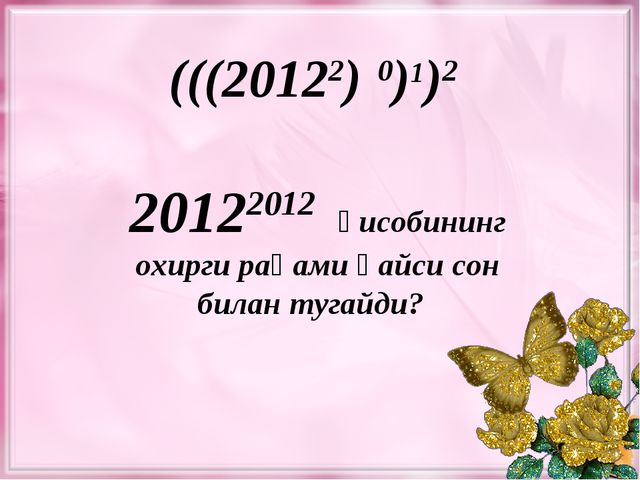 (((20122) 0)1)2 20122012 ҳисобининг охирги рақами қайси сон билан тугайди?