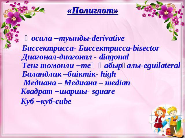 «Полиглот» Куб –куб-cube Медиана – Медиана – median Биссектрисса- Биссектрисс...