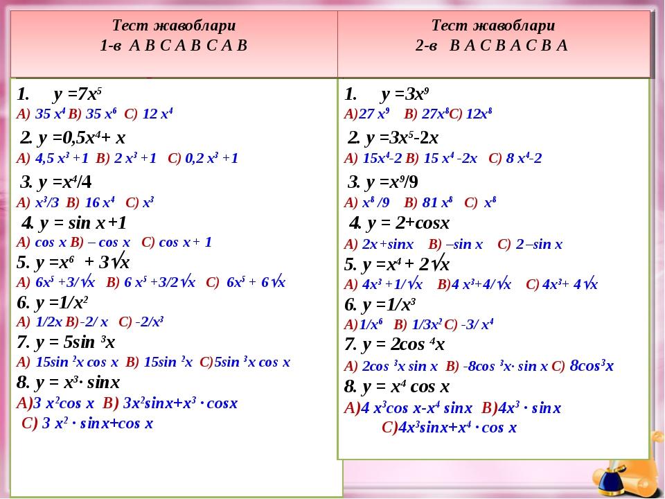 Тест саволлари y =7x5 А) 35 x4 В) 35 x6 С) 12 x4 2. y =0,5x4+ x А) 4,5 x3 +1...