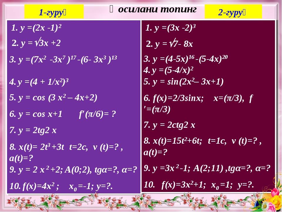 Ҳосилани топинг 1. y =(2x -1)2 2. y =3x +2 3. y =(7x2 -3x7 )17 -(6- 3x3 )13...