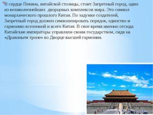 В сердце Пекина, китайской столицы, стоит Запретный город, один из великолепн